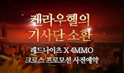 켄라우헬 기사단의 소환 레드나이츠 X 4MMO 크로스 프로모션 사전예약