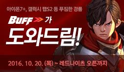 아이폰7+, 갤럭시 탭S2 등 푸짐한 경품 BUFF가 도와드림! 2016.10.20.(목) ~ 레드나이츠 오픈까지