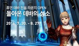 휴면 데바 전용 라운지 OPEN 돌아온 데바의 성소 2014년 7월 30일 ~ 8월 27일