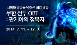 서버와 종족을 넘어선 최강 배틀 무한 전투 OBT : 판게아의 정복자 2014년 9월 11일 ~ 12월 3일