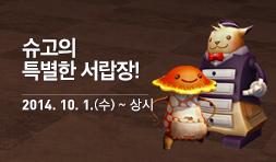 슈고의 특별한 서랍장! 2014년 10월 1일(수) ~ 상시