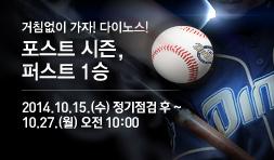거침없이 가자! 다이노스! 포스트 시즌, 퍼스트 1승 2014년 10월 15일(수) 정기점검 후 ~ 10월 27일(월) 오전 10:00