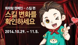 휘파람 캠페인 - 스킬편 스킬 변화를 확인하세요 2014. 10. 29 ~ 11. 5.