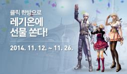 클릭 한방으로 레기온에 선물 쏜다! 2014. 11. 12. ~ 11. 26.