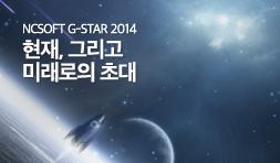 NCSOFT G-STAR 2014 현재, 그리고 미래로의 초대