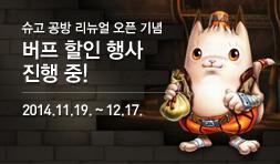 슈고 공방 리뉴얼 오픈 기념 버프 할인 행사 진행 중! 2014. 11. 19 ~ 12. 17.