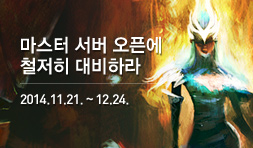 마스터 서버 오픈에 철저히 대비하라 2014. 11. 21. ~ 12. 24.
