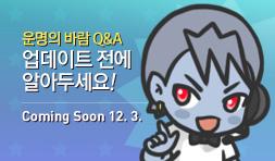 운명의 바람 Q&A  업데이트 전에 알아두세요! Coming Soon 12. 3.
