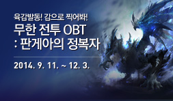 육감발동! 감으로 찍어봐! 무한 전투 OBT : 판게아의 정복자 2014년 9월 11일 ~ 12월 3일