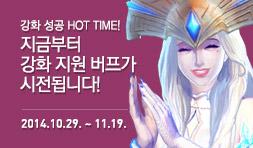 강화 성공 HOT TIME! 지금부터 강화 지원 버프가 시전됩니다! 2014. 10. 29. - 11. 19.