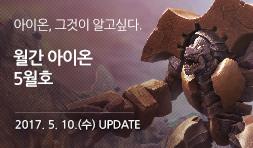 월간 아이온 5월호