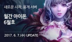 월간 아이온 6월호
