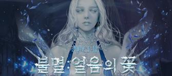 아트레이아 전역을 얼리며 피어나는 얼음의 꽃, 용제의 부활을 막아라!