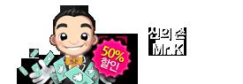 50% 할인 신의 손 Mr.K