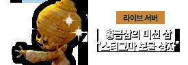 황금삼의 미션 삼