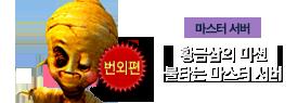 황금삼의 삼미션 <번외편-마스터 서버> 안내