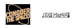 2015 인턴 사원 모집 NC를 Play 하라