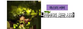 [마스터] 나바루의 황금 사과