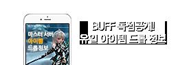 BUFF 독점 공개! 유일 아이템 드롭 정보