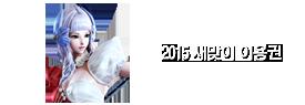 2015 새맞이 이용권
