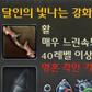 달인 40제 공속 활 드디어 제작 성공!