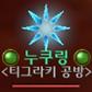 누쿠링 수정 퀘스트의 대장정!!