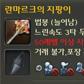 루드라 서버, 란마르크의 지팡이 득템 성공!