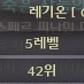 핏빛전율 레기온 5레벨 승급!