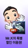 Mr.K의 특별 할인 이용권!