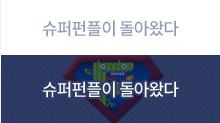 펀플스토어 App 론칭 기념 오프라인 제휴 컨텐츠 상품 출시 안내