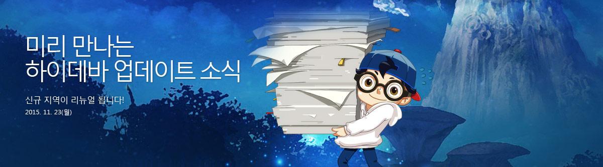 미리 만나는 하이데바 업데이트 소식 신규 지역이 리뉴얼 됩니다! 2015. 11. 23. (월)