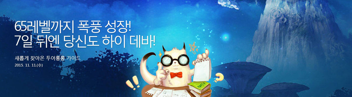 65레벨까지 폭풍 성장! 7일 뒤엔 당신도 하이데바! 새롭게 찾아온 투어룽룽 가이드 2015. 11. 11. (수)