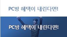 아이온에 PC방 혜택이 내린다면! 2015. 11.11.(수) 정기 점검 후 ~ 2015. 12. 02.(수) 정기 점검 전
