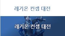 레기온 컨셉 대전 우리 레기온의 개성을 펼처라!  2015. 11. 13. (금) ~ 11. 30. (월)