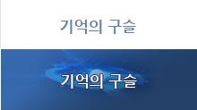 흩어진 기억의 구슬을 모아 특별한 보상을! 2015. 11. 25. (수) ~ 12. 9. (수)