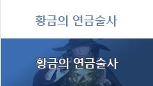 황금의 연금술사가 내리는 경험치 축복 2016. 1. 27. (수) ~ 2. 17. (수)