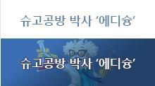 슈고공방 미치광이 박사 에디슝 드디어 획기적인 새 아이템 발명에 성공하다! 2016. 2. 3. (수) ~ 3. 2. (수)