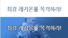 일반 참가 신청 7인의 멤버를 모아 토너먼트 진출권을 획득하라! 진출만해도 보상이! 2016. 2. 3.(수) ~ 2. 17. (수)