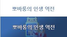뽀바룽의 인색 역전 자판기 제작 장인 뽀바룽의 인생 역작 탄생 2016. 2. 5. (금) ~ 2. 26. (금)