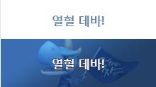 열혈 데바! 뜨거운 응원을 부탁해 2016년에도 아이온은 NC다이노스의 승리를 뜨겁게 응원합니다.2016. 4. 1.(금) ~ KBO 정규 시즌 종료까지