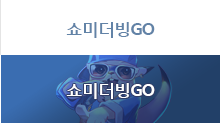 쇼미더빙GO 너와! 나의! 연결고리! 이건! 빙고! 안의! 라인 2016. 7. 20.(수) ~ 8. 10.(수)