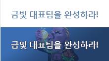 최강의 금빛 대표팀을 완성하라! 나만의 대표팀을 육성하여 메달에 도전해보세요! 2016. 8. 3.(수) ~ 8. 31.(수)