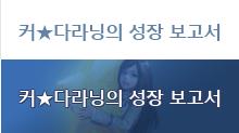 커다라닝의 성장 보고서 커다란 금빛 성장의 기운을 받아 쑥쑥 성장해보세요! 2016. 11. 23.(수) ~ 12. 21.(수)