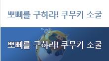 뽀삐를 구하라! 쿠무키 소굴 뽀삐를 뺏긴 헨젤과 그레텔을 도와주세요. 2016. 9. 7.(수) ~ 10. 5.(수)