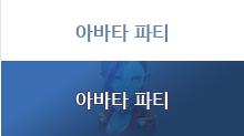 Avatar 8arty 아바타 파티 더욱 강력해진 점핑 캐릭터 시즌2 2016.11.9.(수) ~ 12. 14.(수)