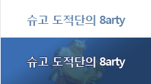 슈고 도적단의 8arty 다시 찾아온 슈고 도적단에 미스터리한 환영 장비까지! 2016.11.9.(수) ~ 12. 7.(수)