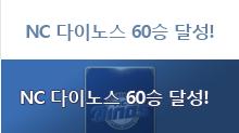NC 다이노스 60승 달성! NC 다이노스 엠블럼을 찾아라! 2016. 4. 1.(금) ~ 정규 시즌 종료까지