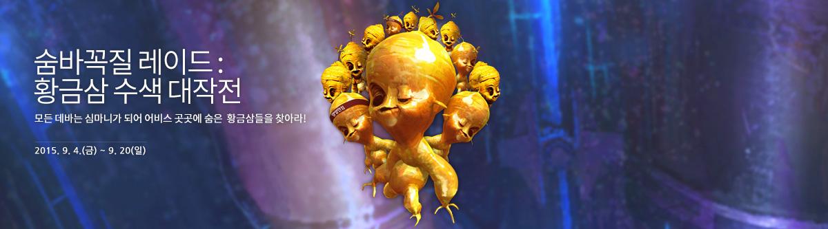 숨바꼭질 레이드: 황금삼 수색 대작전 모든 데바는 심마니가 되어 어비스 곳곳에 숨은 황금삼들을 찾아라! 2015. 9. 4. (금) ~ 9. 20. (일)