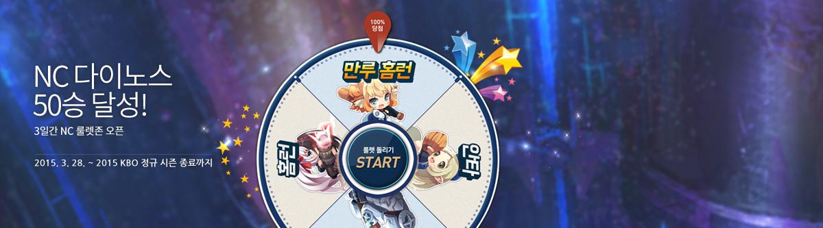 NC다이노스 50승 달성! 3일간 NC 룰렛존 오픈 2015.3.28 ~ 2015 KBO 정규 시즌 종료까지