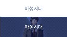 마스터 서버 마성의 힘으로 무장하라 마스터 서버에 나타난 새로운 힘 2015. 4. 22.(수) ~ 5. 27.(수) 기간 연장!